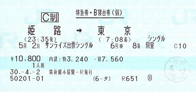 f:id:Himatsubushi2:20200413004506j:plain
