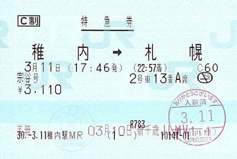f:id:Himatsubushi2:20200417153733j:plain