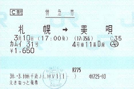 f:id:Himatsubushi2:20200417154616j:plain