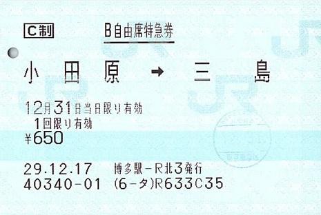 f:id:Himatsubushi2:20200417164122j:plain