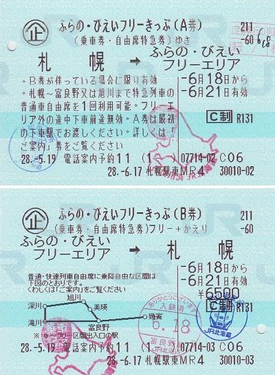 f:id:Himatsubushi2:20200426224509j:plain