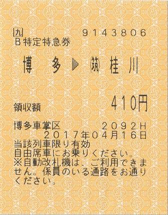 f:id:Himatsubushi2:20200426231148j:plain
