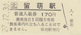 f:id:Himatsubushi2:20200502124053j:plain