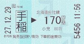 f:id:Himatsubushi2:20200506170039j:plain