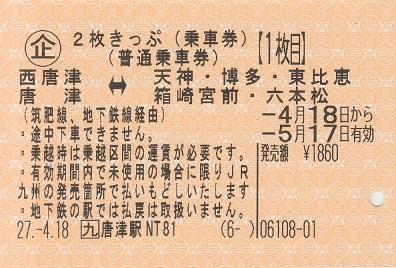 f:id:Himatsubushi2:20200506170122j:plain