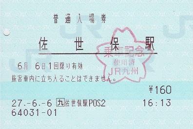 f:id:Himatsubushi2:20200506170537j:plain
