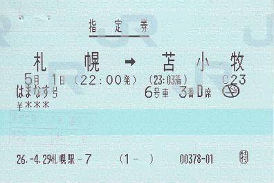 f:id:Himatsubushi2:20200509234213j:plain