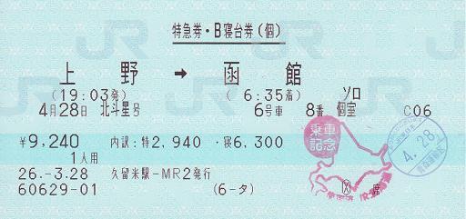 f:id:Himatsubushi2:20200510010419j:plain
