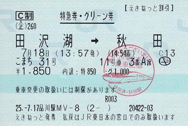 f:id:Himatsubushi2:20200516140246j:plain