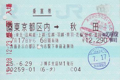 f:id:Himatsubushi2:20200516140922j:plain