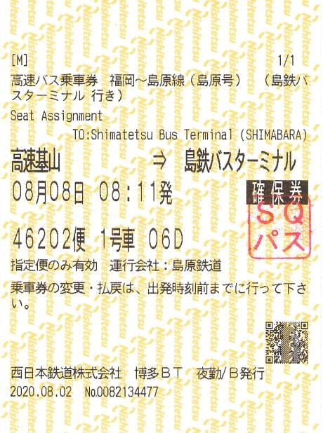f:id:Himatsubushi2:20200829115309j:plain