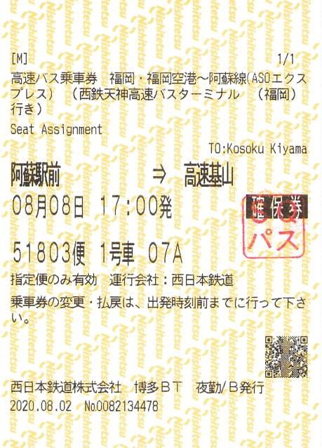 f:id:Himatsubushi2:20200829123952j:plain