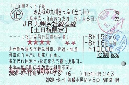 f:id:Himatsubushi2:20200830000924j:plain