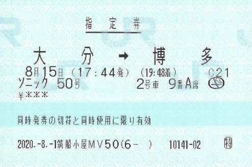 f:id:Himatsubushi2:20200830004505j:plain