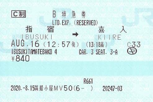 f:id:Himatsubushi2:20200926112652j:plain