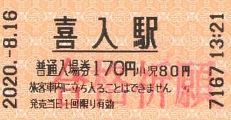 f:id:Himatsubushi2:20200926114957j:plain