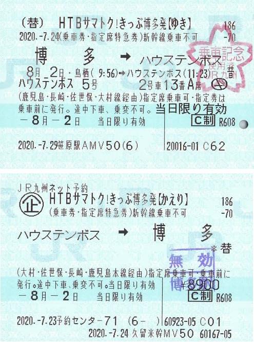 f:id:Himatsubushi2:20200928204742j:plain