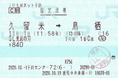 f:id:Himatsubushi2:20201102141157j:plain