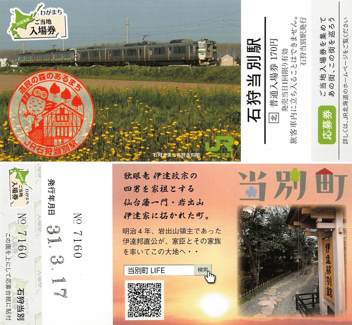 f:id:Himatsubushi2:20210210202055j:plain
