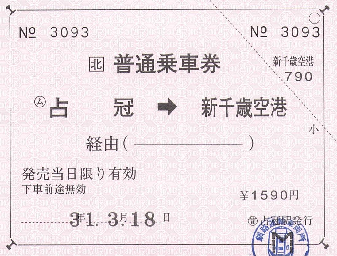 f:id:Himatsubushi2:20210302140421j:plain