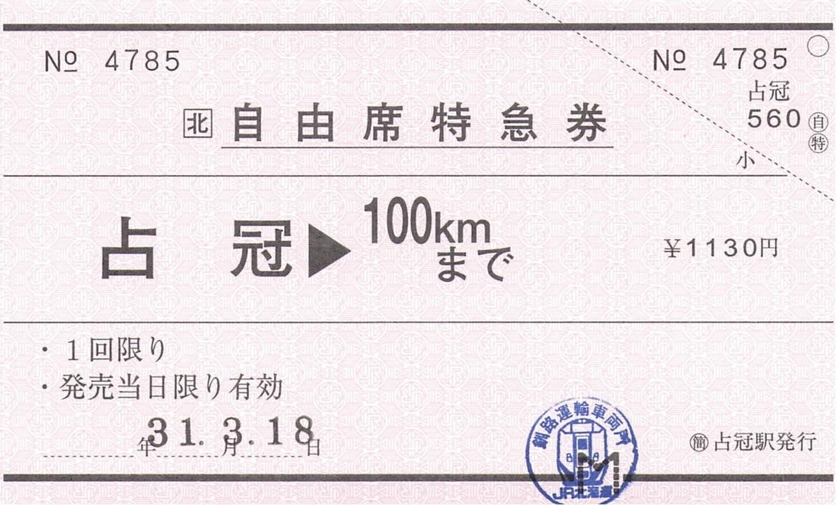 f:id:Himatsubushi2:20210302141059j:plain