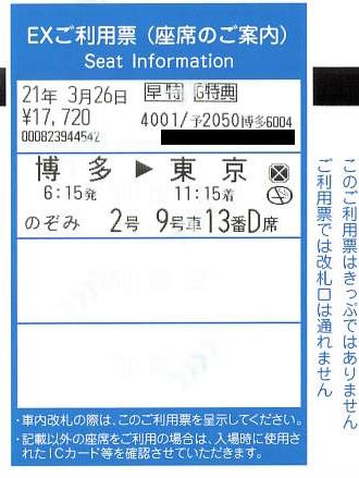 f:id:Himatsubushi2:20210418022625j:plain
