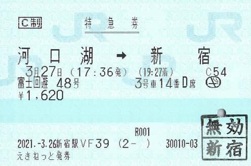 f:id:Himatsubushi2:20210507134916j:plain