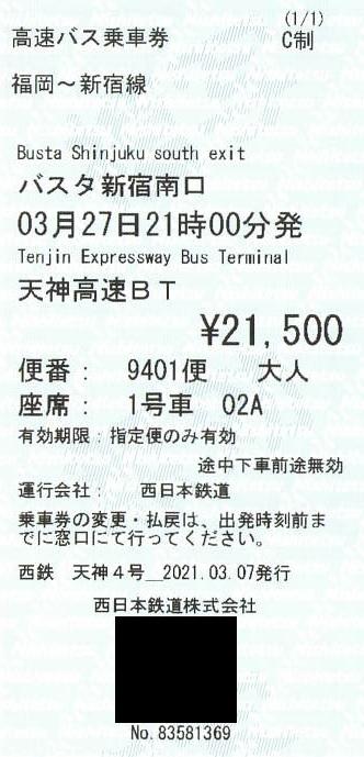 f:id:Himatsubushi2:20210522002607j:plain
