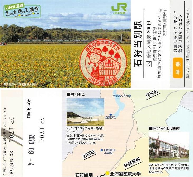 f:id:Himatsubushi2:20210816232437j:plain