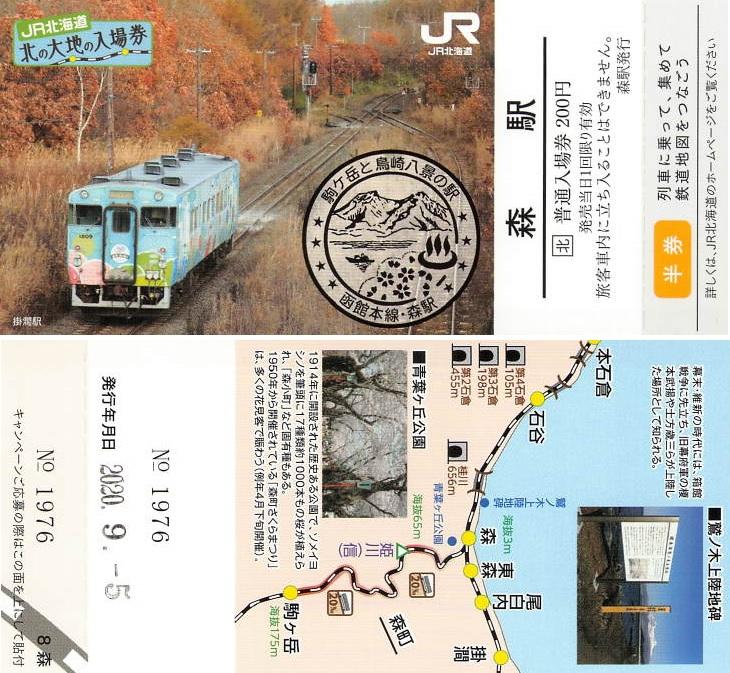 f:id:Himatsubushi2:20210819124319j:plain
