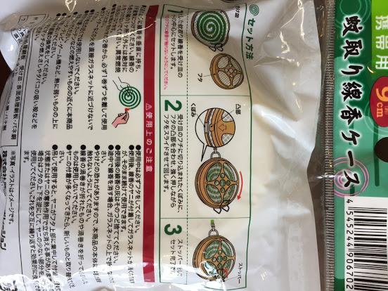 f:id:Himitukichi777:20170607233241j:plain