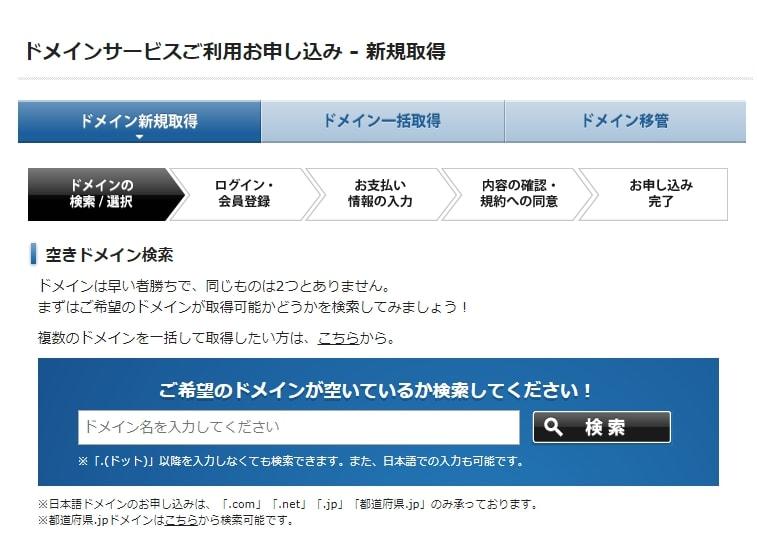 Xdomain 検索画面