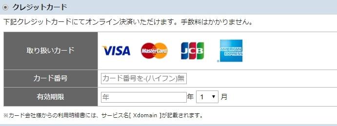 クレジット 画面