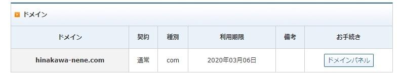 domain情報