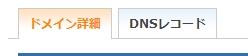 dnsコード