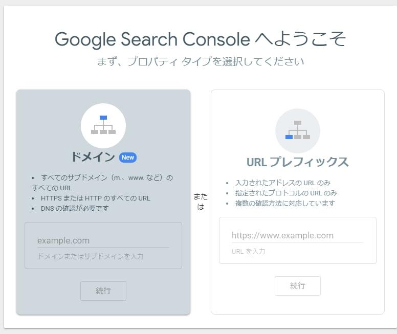 Google Search Console ホーム