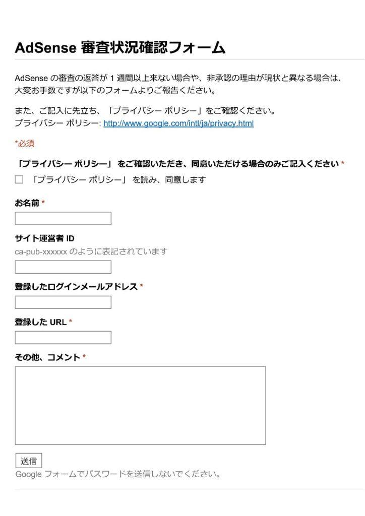 AdSense審査状況確認フォーム