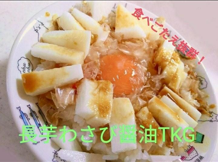 簡単!食べごたえ抜群!「長芋ワサビ醤油TKG」ワサビ好きにはたまらないレシピ!