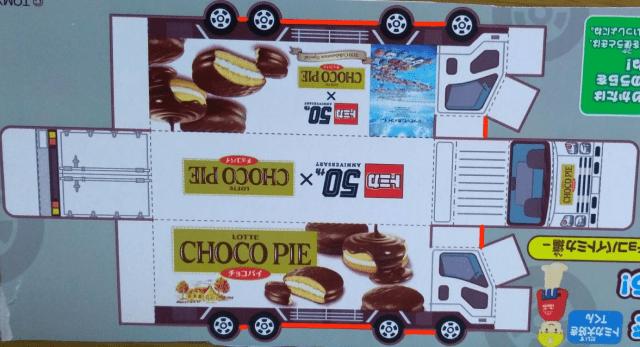 チョコパイ 全体図