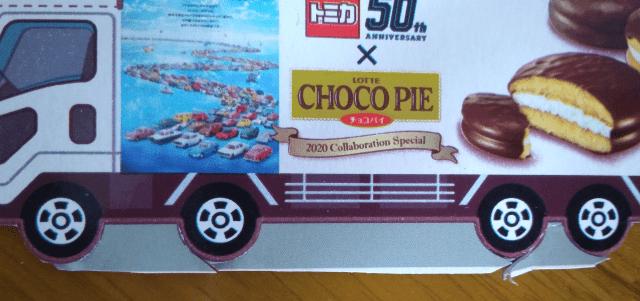 チョコパイトミカ ハサミ