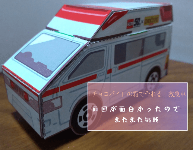 「チョコパイ」の箱で作れる救急車