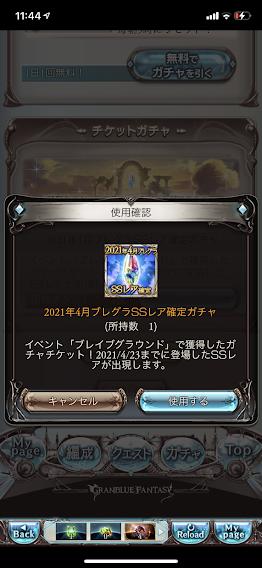f:id:Hinata358:20210428184233p:plain