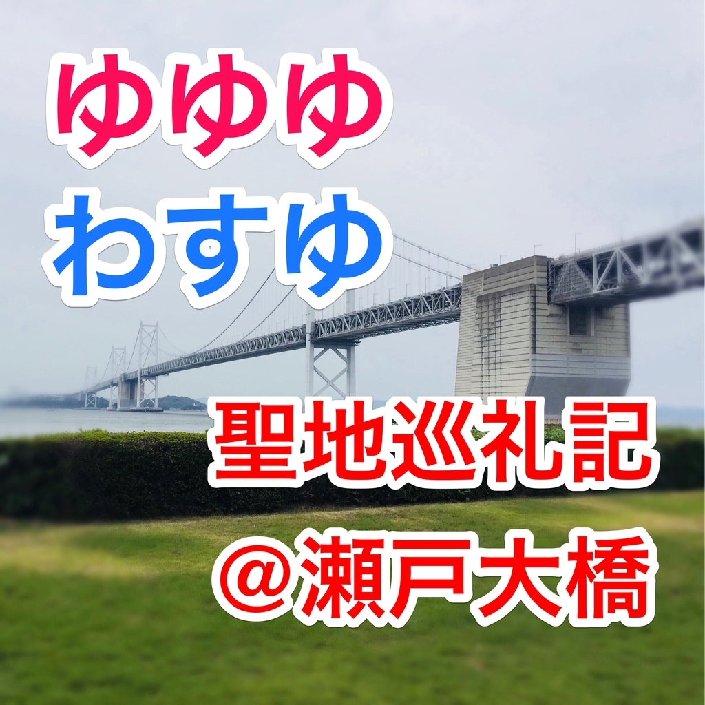 f:id:HinoHikari:20180920114331j:plain