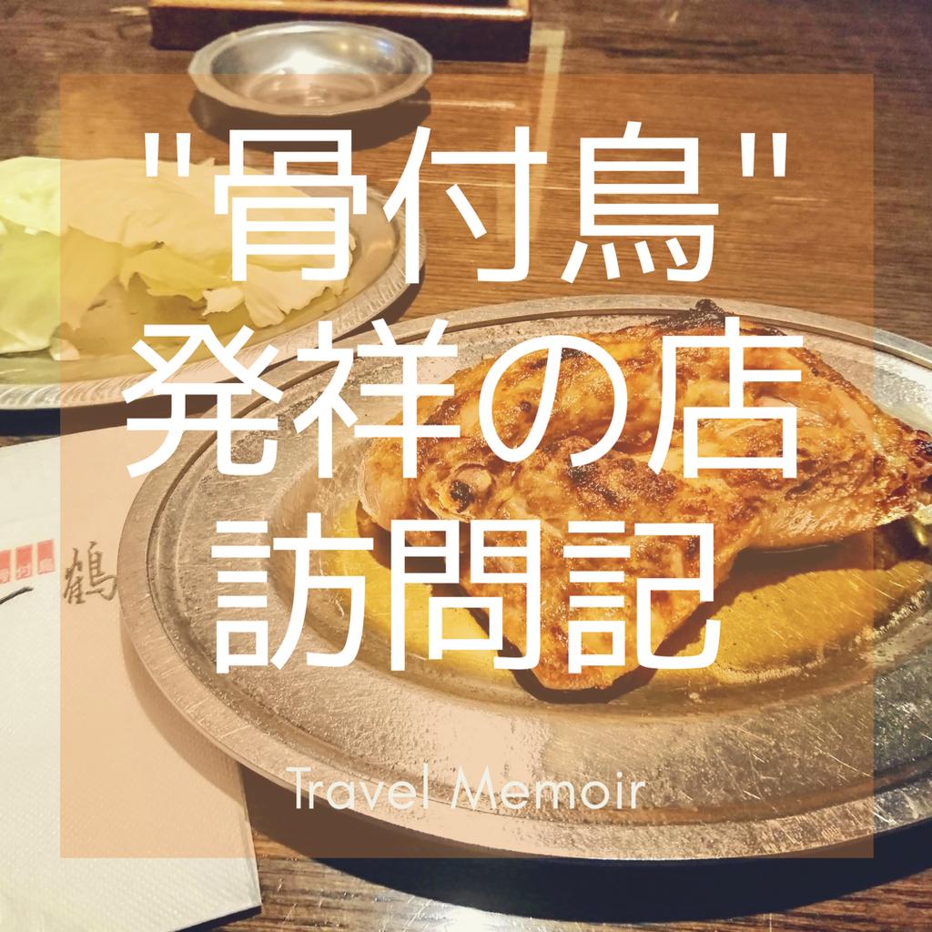 f:id:HinoHikari:20181112125546p:plain