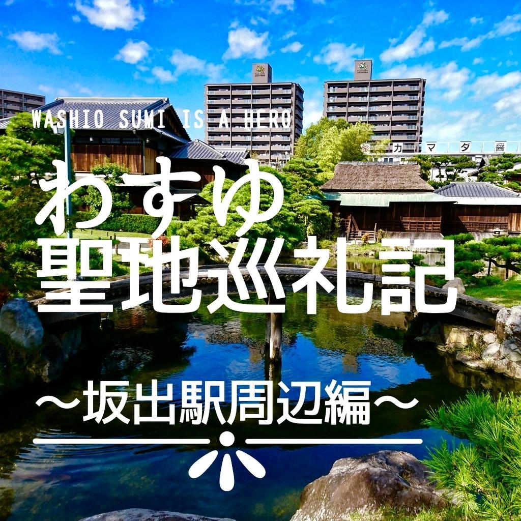 f:id:HinoHikari:20181117130934j:plain