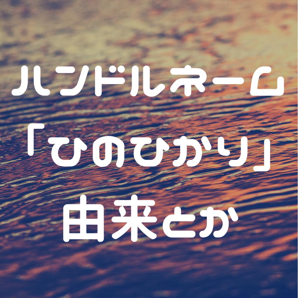 f:id:HinoHikari:20190112151034p:plain