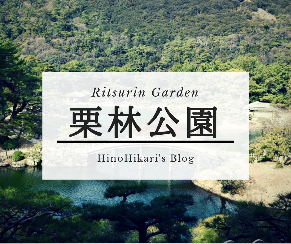 f:id:HinoHikari:20190216113320p:plain