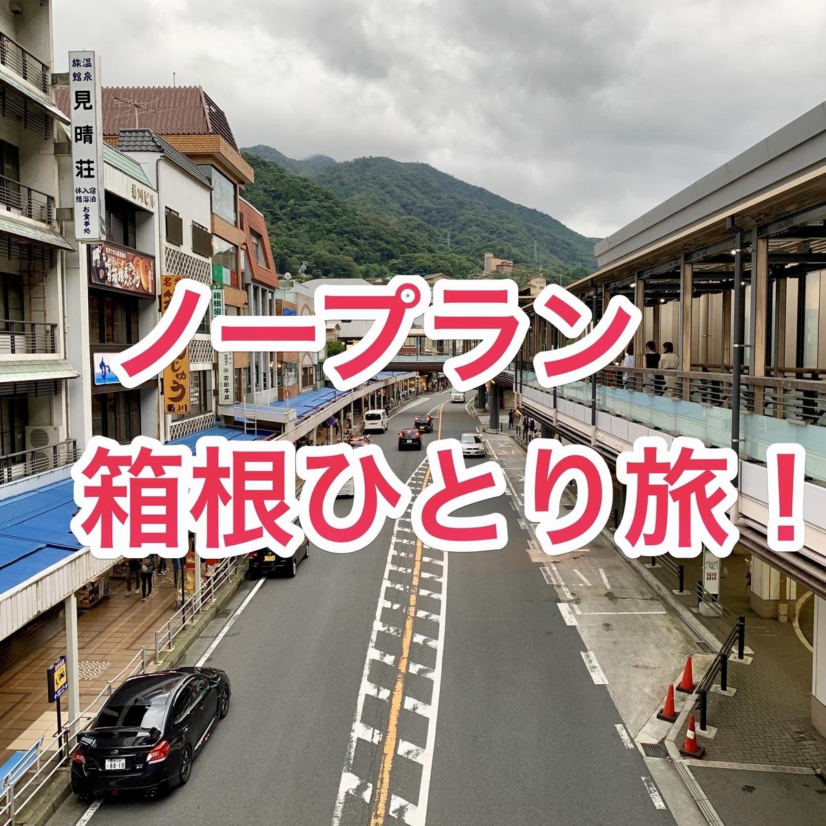 f:id:HinoHikari:20190907163208j:plain