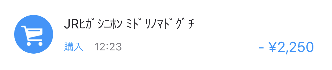 f:id:HinoHikari:20200404094913j:plain