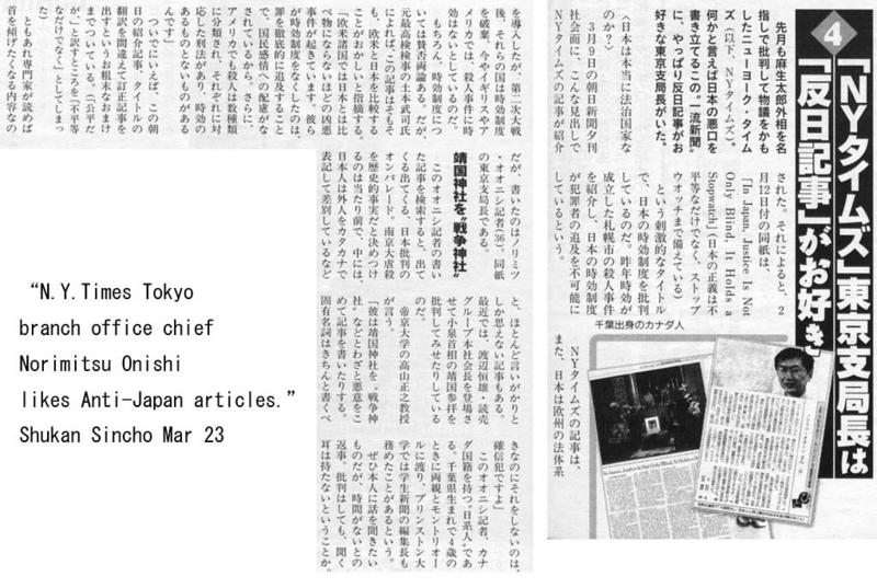 週刊新潮(2006/3/23):NYT東京支局長は反日記事がお好き